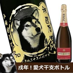 【愛犬の写真をボトルに彫刻】シャンパーニュ パイパーエドシック ブリュット 750ml【戌年デザイン】|okurusake