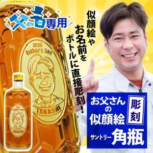 父の日 プレゼント 名入れ 似顔絵 ウイスキー サントリー角瓶 700ml|okurusake