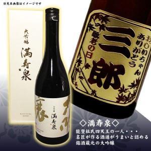 ボトル彫刻/満寿泉(ますいずみ)大吟醸 720ml okurusake