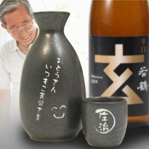 父の日 プレゼント  名入れ 日本酒 若鶴 玄 金ラベル 720ml とっくり おちょこ セット|okurusake