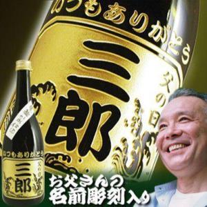 父の日 プレゼント 名入れ 芋焼酎 黒甕 (くろかめ) 720ml okurusake