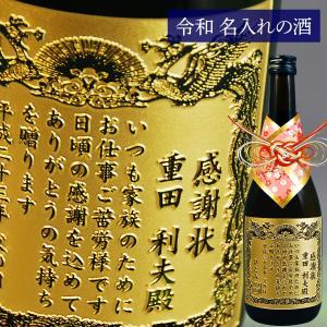 父の日 プレゼント 名入れ 芋焼酎 感謝状 正春 720ml|okurusake