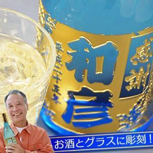 父の日 プレゼント 名入れ ロック専用 麦焼酎 麦ろっく 720ml & お父さんの名入れ彫刻ロックグラスセット|okurusake