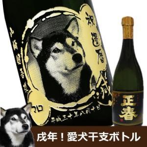 【愛犬の写真をボトルに彫刻】芋焼酎 黒麹仕込み 正春 720ml【戌年デザイン】|okurusake