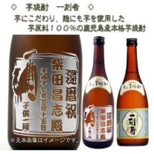 ボトル彫刻/一刻者 一升瓶(1.8L)|okurusake