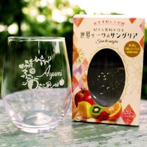 サングリアを楽しむネーム入りグラス(キット付き)|okurusake