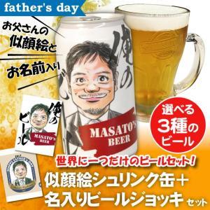 父の日 プレゼント 似顔絵 名入れジョッキ & 似顔絵 缶ビール350ml《似顔絵師:田村》 okurusake