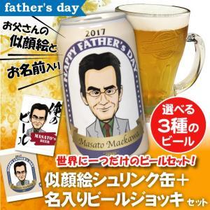 父の日 プレゼント 似顔絵 名入れジョッキ & 似顔絵 缶ビール350ml《似顔絵作成:ヌクイ okurusake