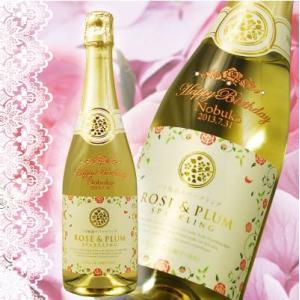 【ワンポイント彫刻】ふんわりバラと梅の香り漂う名入れの梅酒「バラ梅酒スパークリング」720mL|okurusake