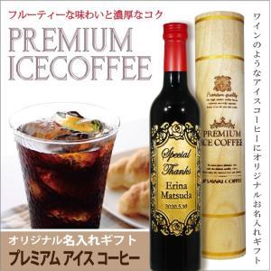 【 名入れ 】プレミアム アイス コーヒー 500ml | 澤井珈琲 ギフト 珈琲 無糖 おしゃれ リキッド プレゼント お祝い 記念日|okurusake