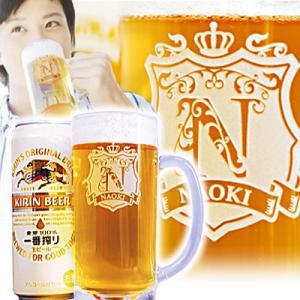 父の日 プレゼント 名入り ビールジョッキ アルファベット&マイネーム入りジョッキ 500ml缶ビール付き|okurusake