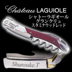 シャトーラギオール グランクリュ スタミナウッド レッド(SS600RE)|okurusake