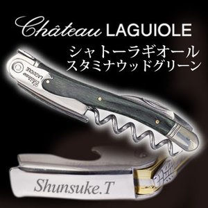 シャトーラギオール スタミナウッドグリーン(SS400GR)|okurusake