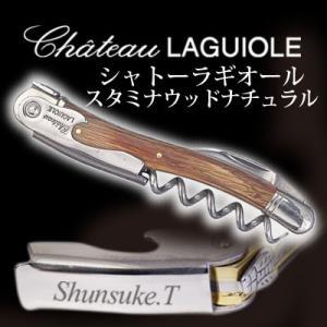 シャトーラギオール スタミナウッド ナチュラル(SS400NA)|okurusake
