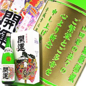 新築祝い、結婚祝いなどに最適!『開運 特別本醸造』1.8L(名入れ 名前入り)の酒|okurusake