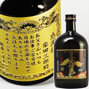 名入れの酒(名入れ 名前入り)本格芋焼酎!『黒霧島』彫刻ボトル|okurusake