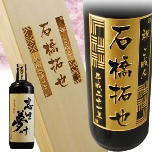 焼酎で贈る成人祝い!「志生夢叶」焼印木箱入りセットもOK!(名入れ 名前入り)の酒|okurusake