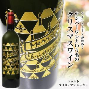 ナンバーワンの実力派赤ワインにスワロフスキーがキラキラ☆クリスマス限定デザインボトルで盛り上がろう♪【ヌメロ・アン】【名入れ彫刻】|okurusake