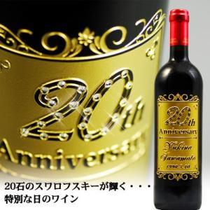 成人の特別な日に飲むワイン!20歳のお祝いに20石のスワロフスキー付き名入れ彫刻のワインを贈ろう!【ヌメロ・アン】ギフトボックス入り|okurusake