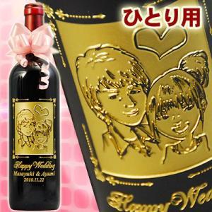 写真から似顔絵を作成してワインに彫刻!「似顔絵彫刻ワイン」ヌメロ・アン750mL【ひとり用】【名入れ彫刻ボトル】|okurusake