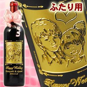 写真から似顔絵を作成してワインに彫刻!「似顔絵彫刻ワイン」ヌメロ・アン750mL【ふたり用】【名入れ彫刻ボトル】|okurusake