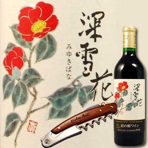名入れソムリエナイフinワインギフト『岩の原ワイン 深雪花(赤)/720ml』※ボトル彫刻なし|okurusake
