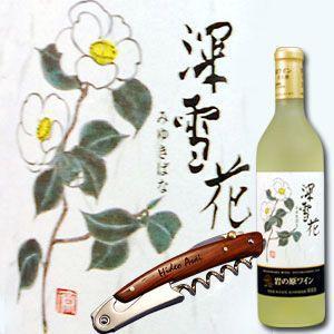 名入れソムリエナイフinワインギフト『岩の原ワイン 深雪花(白)/720ml』※ボトル彫刻なし|okurusake