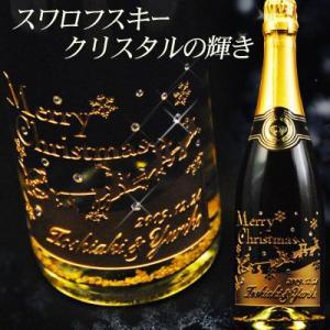 金箔入りスパークリングワインにスワロフスキーがついてキラキラ倍増♪クリスマス限定デザインボトル【ゴールド・スパークリング】【名入れ彫刻】|okurusake