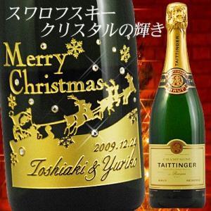 クリスマスにフランス宮中晩餐会公式シャンパーニュで乾杯!スワロフスキーがキラキラ輝く名入れ彫刻のお酒【テタンジェ ブリュット・レゼルヴ】【名入れ彫刻】|okurusake