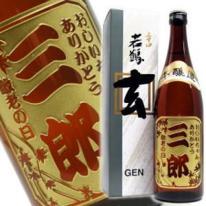 【敬老の日】若鶴「辛口 玄 金ラベル」(メッキ調金+ギフト包装標準)(名入れ 名前入り)の酒|okurusake