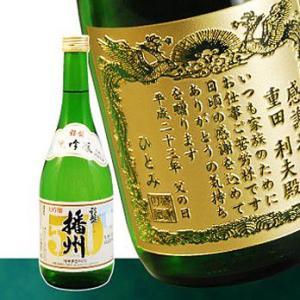 名前入りオリジナルボトル♪【日本酒:大吟醸 播州50 720ml】|okurusake