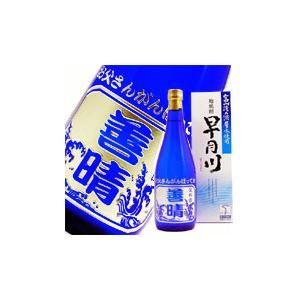 【敬老の日にもおすすめ!】名入れ彫刻の酒(名入れ 名前入り)涼しげで綺麗なブルーボトルの深層水仕込み焼酎「早月川」|okurusake