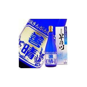 【敬老の日】名入れ彫刻の酒(名入れ 名前入り)涼しげで綺麗なブルーボトルの深層水仕込み焼酎「早月川」|okurusake