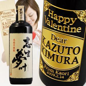 知る人ぞ知る熟成芋焼酎「志生夢叶」/焼印木箱入りセットも可(名入れ 名前入り)の酒|okurusake