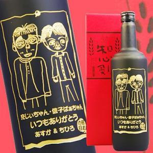 【敬老の日】お孫さんのイラストをそのままボトルに彫刻!「お絵かき焼酎」知心剣720mL|okurusake