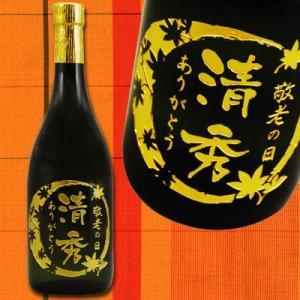 【敬老の日】黒麹仕込みの芋焼酎「正春」720mL瓶【名入れの酒】|okurusake