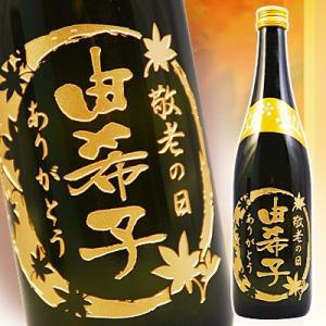 【敬老の日】こだわりの日本酒で仕込まれたサッパリした美味しい名入れ彫刻の梅酒「立山梅酒」720mL|okurusake