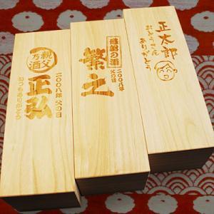 名前が入る「オリジナル焼入れ木箱」お好きなお酒をご自分で!(名入れ 名前入り)|okurusake