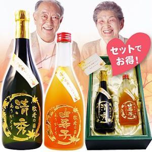 【敬老の日】「じいちゃんの芋焼酎とばあちゃんの梅酒」名入れ彫刻のお酒セット|okurusake