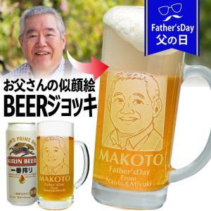 父の日 プレゼント 似顔絵 名入れ 似顔絵ジョッキ 缶ビールセット okurusake