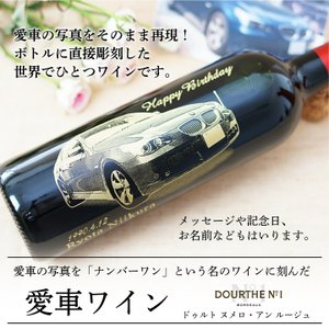 名入れ 写真 愛車をワインボトルに彫刻!思い出がカタチに残る「愛車ワイン」|okurusake