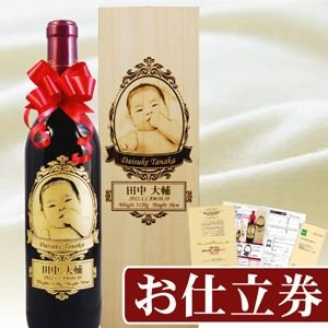 【お仕立券】焼印木箱入り写真彫刻ワイン【赤ちゃんご誕生記念】|okurusake