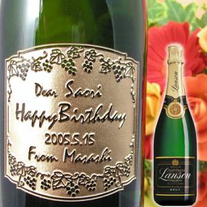 侍ジャパンがシャンパンファイトに使用「ランソン・ブラックラベル・ブリュット」(名入れ 名前入り)の酒|okurusake