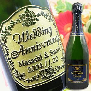 格付け100%最高品質のブドウのみから作られる「テタンジェ」の極上銘柄「プレリュード グラン・クリュ」【名入れ・名前入り】|okurusake