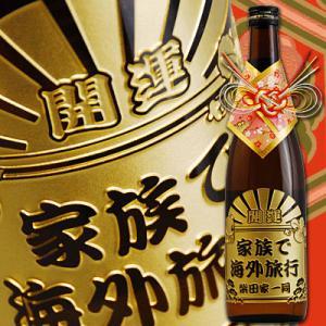 大願成就!願掛けボトル★開運乃酒(名入れ 名前入り)の酒 okurusake
