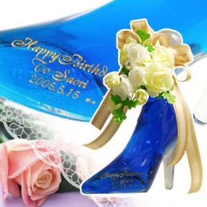 枯れない魔法のお花をつけた幸せの青いシンデレラの靴:ブルーキュラソー(名入れ 名前入り)の酒|okurusake