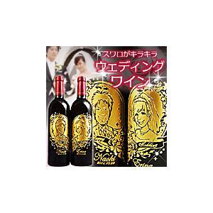 くっつけるとハートに見える!新郎新婦の似顔絵ペアハートワイン『シャトー・メルシャン アンサンブル藍茜』2本セット|okurusake