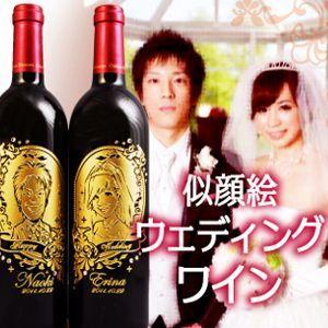 【特典満載】シラー・フィロンルージュ2本セット【似顔絵ペアワイン】|okurusake