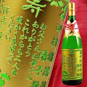 【日本酒で贈る】感謝の気持ちが伝わるメッセージ彫刻ボトル/黄金酒一升瓶【名入れ彫刻ボトル】 okurusake