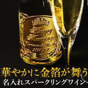 名入れ マンズ ゴールド・スパークリング ブラックラベル 720ml 金箔入り スパークリングワイン お酒 ギフト 父の日 プレゼント|okurusake